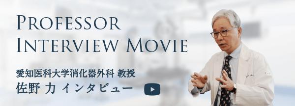 Professor Interview - 教授 佐野 力 インタビュー